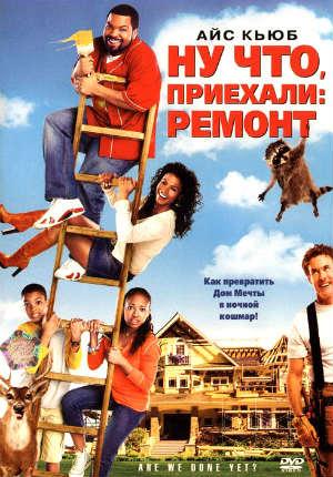 Комедия 2012 негры